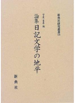 日記文学の地平 論集(新典社研究叢書)