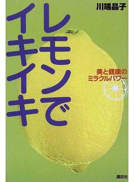 レモンでイキイキ 美と健康のミラクルパワー