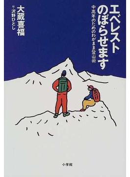 エベレストのぼらせます 中高年のためのわがまま登山術