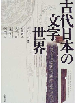 古代日本の文字世界