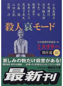 殺人哀モード(講談社文庫)