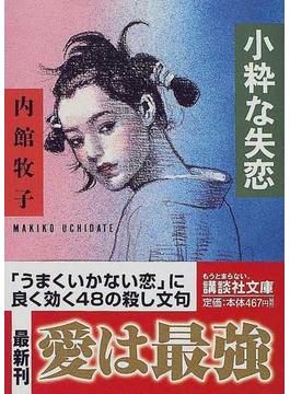 小粋な失恋(講談社文庫)