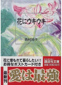 花にウキウキ(講談社文庫)