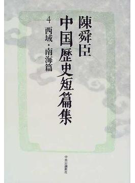 陳舜臣中国歴史短篇集 4 西域・南海篇