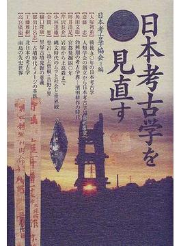日本考古学を見直す