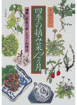 四季の摘み菜12カ月 健康山野草の楽しみ方と料理法