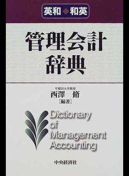 英和・和英管理会計辞典