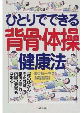 ひとりでできる背骨体操健康法 「体のゆがみ」を正せば、腰痛・肩こり・内臓の異常もなおる!