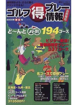 ゴルフ得プレー情報 首都圏版 2000年春夏号