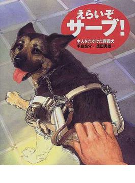 えらいぞサーブ! 主人をたすけた盲導犬 改訂版