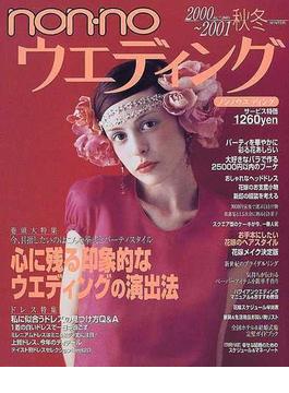 non・noウエディング 2000〜2001秋冬