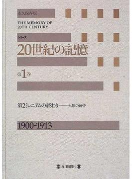 シリーズ20世紀の記憶 永久保存版 第1巻 第2ミレニアムの終わり