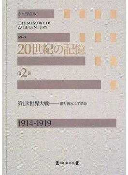 シリーズ20世紀の記憶 永久保存版 第2巻 第1次世界大戦