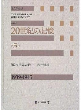 シリーズ20世紀の記憶 永久保存版 第5巻 第2次世界大戦