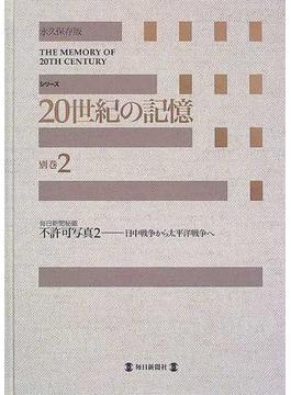 シリーズ20世紀の記憶 永久保存版 別巻2 不許可写真 2 日中戦争から太平洋戦争へ