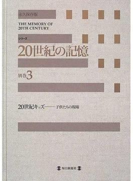 シリーズ20世紀の記憶 永久保存版 別巻3 20世紀キッズ
