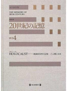 シリーズ20世紀の記憶 永久保存版 別巻4 ホロコースト