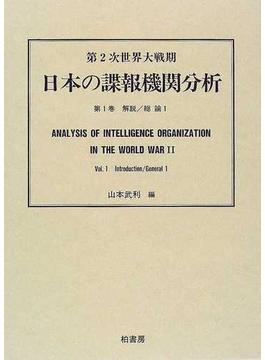 第2次世界大戦期日本の諜報機関分析 影印 第1巻 解説