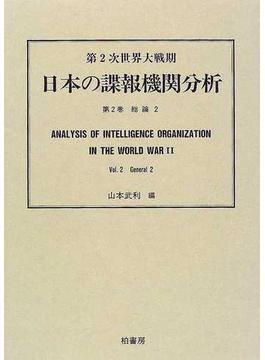 第2次世界大戦期日本の諜報機関分析 影印 第2巻 総論 2