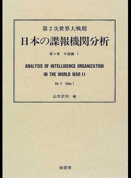 第2次世界大戦期日本の諜報機関分析 影印 第4巻 中国編 1