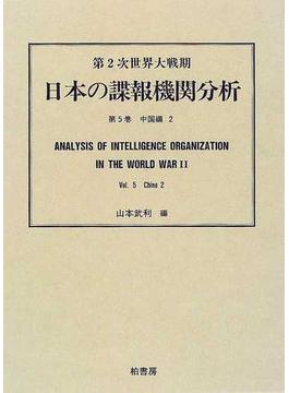 第2次世界大戦期日本の諜報機関分析 影印 第5巻 中国編 2