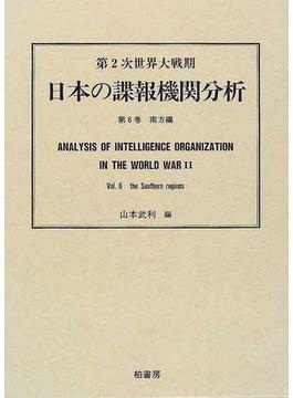 第2次世界大戦期日本の諜報機関分析 影印 第6巻 南方編