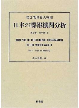 第2次世界大戦期日本の諜報機関分析 影印 第8巻 欧米編 2