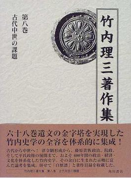竹内理三著作集 第8巻 古代中世の課題