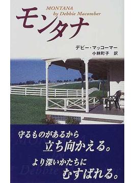 モンタナ(ハーレクイン・プレゼンツ スペシャル)
