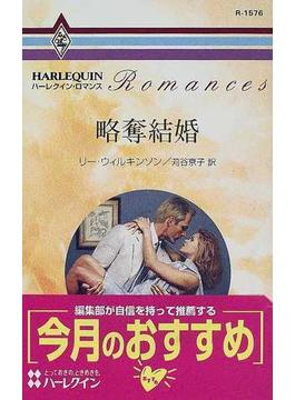 略奪結婚(ハーレクイン・ロマンス)
