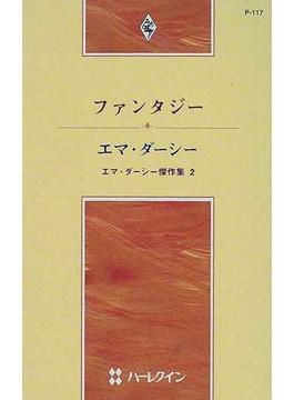 ファンタジー エマ・ダーシー傑作集 2