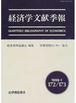 経済学文献季報 172/173(1999−2)