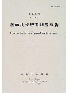 科学技術研究調査報告 平成11年