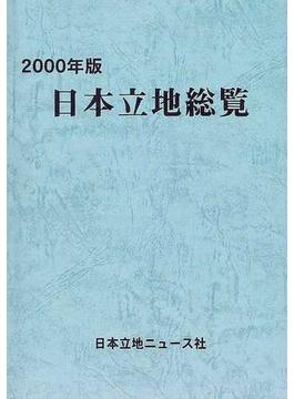 日本立地総覧 2000年版
