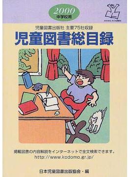 児童図書総目録 中学校用 2000年度