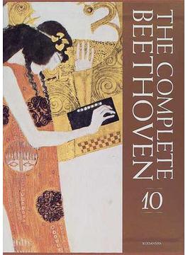 ベートーヴェン全集 第10巻 ベートーヴェン芸術の発信