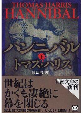 ハンニバル 下巻(新潮文庫)