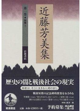 近藤芳美集 第1巻 歌集 1