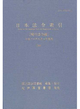 日本法令索引 現行法令編1999