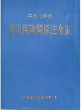 労災保険関係法令集 平成12年版