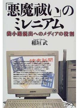 Book's Cover of「悪魔祓い」のミレニアム 袋小路脱出へのメディアの役割