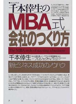 千本倖生のMBA式・会社のつくり方 新ビジネス成功のノウハウ
