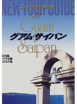 グアム・サイパン 2版