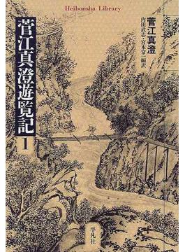 菅江真澄遊覧記 1(平凡社ライブラリー)