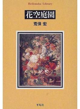 花空庭園(平凡社ライブラリー)