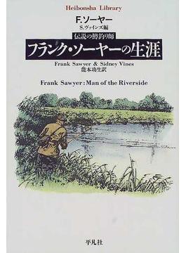 フランク・ソーヤーの生涯 伝説の鱒釣り師(平凡社ライブラリー)