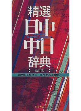 精選日中・中日辞典 北京・商務印書館版 改訂版
