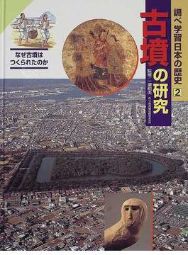 調べ学習日本の歴史 2 古墳の研究