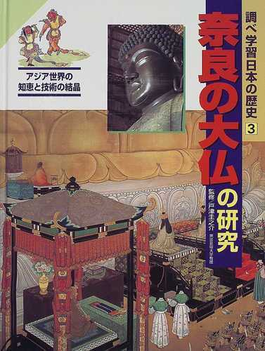 調べ学習日本の歴史 3 奈良の大仏の研究