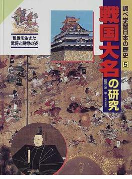 調べ学習日本の歴史 5 戦国大名の研究